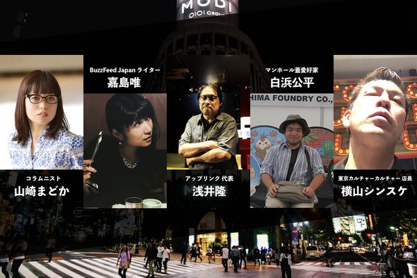 【特集】私を作った渋谷 5つの地点